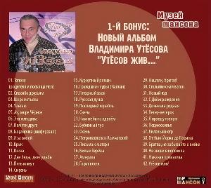 Владимир Утёсов - Утёсов жив!