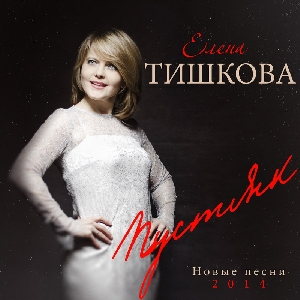 Елена Тишкова