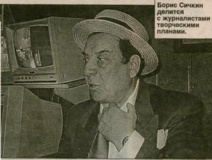 Борис Сичкин
