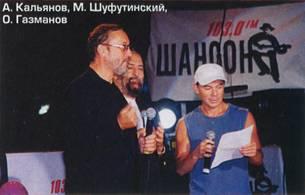 А.Кальянов, М.Шуфутинский, О.Газманов