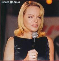 Лариса Долина