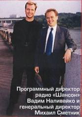 Вадим Наливайко и Михаил Сметник