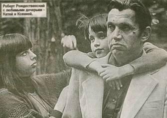 Роберт Рождественский с любимыми дочерьми — Катей и Ксенией
