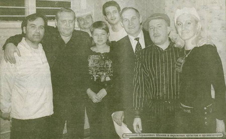 Анатолий Германович Шалеев в окружении артистов и организаторов