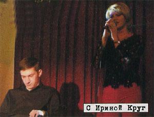 С Ириной Круг