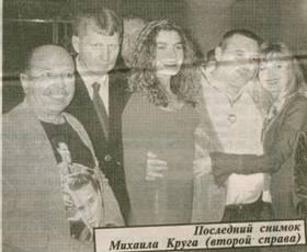 Последний снимок Михаила Круга