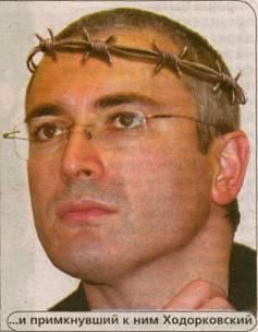 [... и примкнувший к ним Ходорковский]