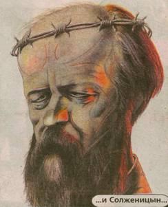 [... и Солженицын ...]