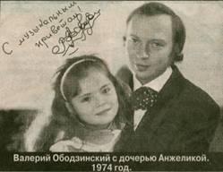 Валерий Ободзинский с дочерью Анжеликой. 1974 год