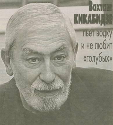 Вахтанг Кикабидзе пьет водку и не любит голубых
