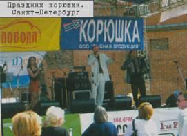 Виталий Аксенов. Праздник корюшки. Санкт-Петербург
