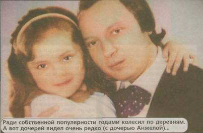 Валерий Ободзинский с дочерью Анжелой