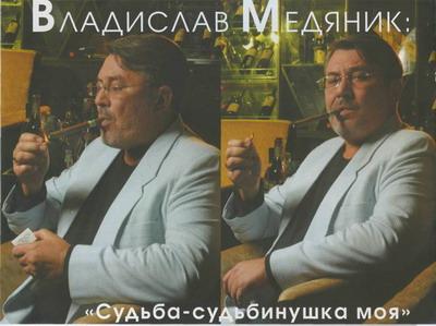 Владимир Медяник