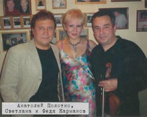 Анатолий Полотно, Светлана Астахова и Федя Карманов