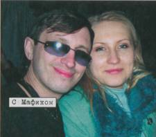 Саша Сирень с Мафиком