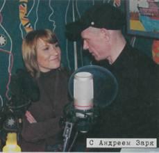 Саша Сирень с Андреем Заря