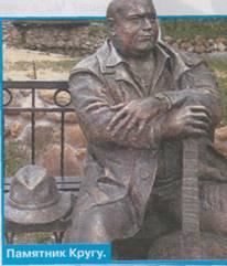 памятник М.Кругу
