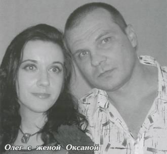 Олег с женой Оксаной