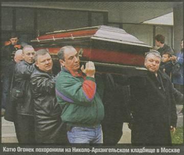 Катю Огонек похоронили на Николо-Архангельском кладбище в Москве