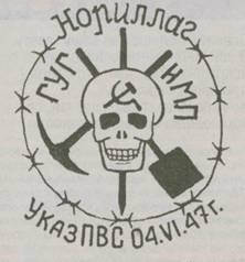 Татуировки российских лагерей