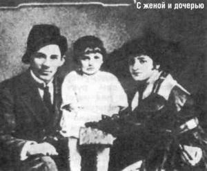 Владимир Утесов с женой и дочерью