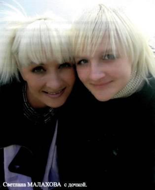 Светлана Малахова с дочкой