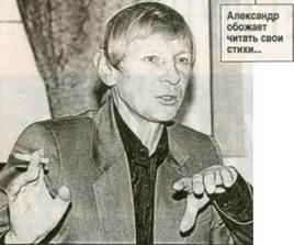 А. Полярник
