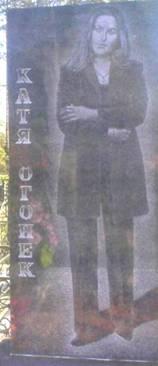 Катя Огонек. Памятник.
