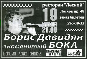 Постер:  (535Kb)
