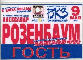 Постер: бейдж (540Kb)