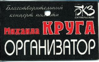 Постер: бейдж (560Kb)