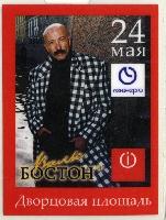 Постер: бейдж (313Kb)