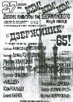 Постер:  (744Kb)