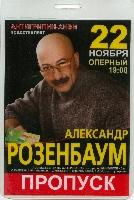 Постер: бейдж (550Kb)