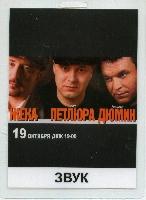 Постер: служебный бейдж на концерт (503Kb)