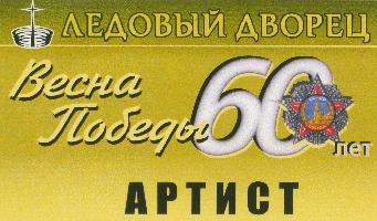 Постер: бейдж (612Kb)