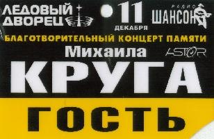 Постер: бейдж (520Kb)