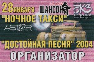 Постер: бейдж (770Kb)