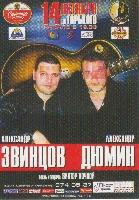 Постер: календарик на 2005 год (816Kb)