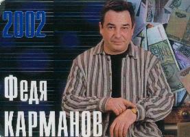 Постер: календарик на 2002 год (681Kb)
