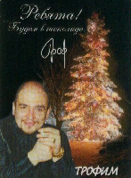 Постер: календарик на 2000 год (708Kb)