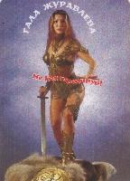 Постер: календарик на 2001 - 2002 года (740Kb)