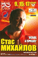 Постер: календарик на 2008 год (766Kb)