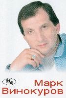 МАРК ВИНОКУРОВ ВСЕ ПЕСНИ СЛУШАТЬ И СКАЧАТЬ БЕСПЛАТНО
