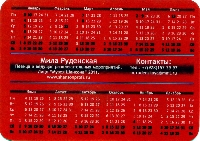 Постер: календарик на 2011 г. (255Kb)