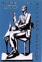 Постер:  (318Kb)