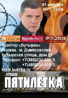 Постер:  (129Kb)