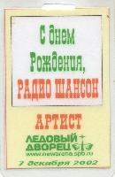 Постер: бейдж (144Kb)
