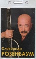 Постер: бейдж с тура по Украине (135Kb)