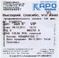 Постер: билет на сеанс (497Kb)